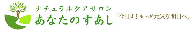 ナチュラルケアサロン「あなたのすあし」(目黒駅徒歩3分・フットケア・リラクゼーション))